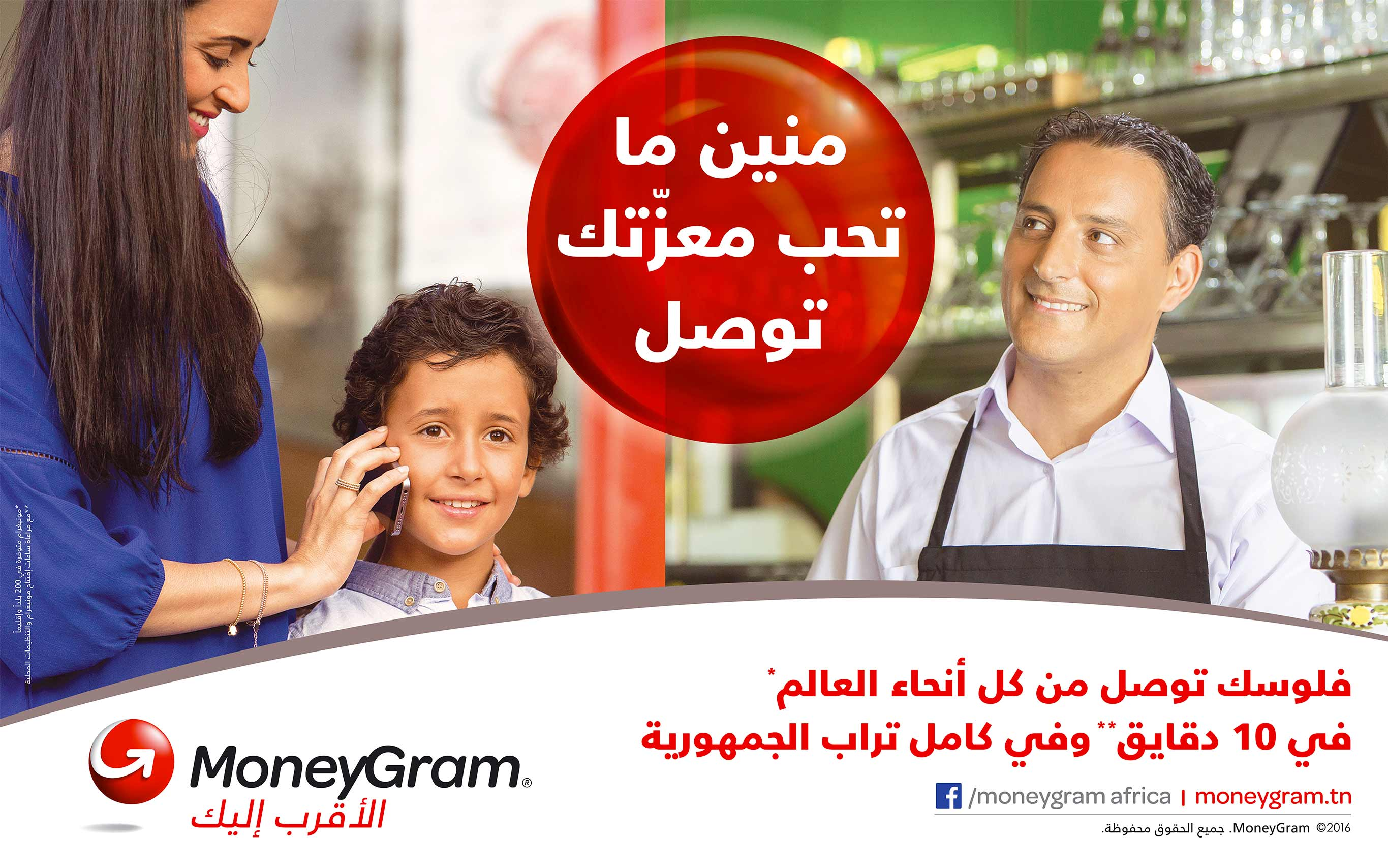 case MoneyGram